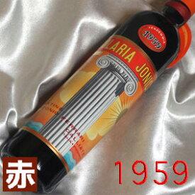 [1959](昭和34年)ソラリア イオニカ [1959] 500ミリ Solaria Jonica [1959年] イタリアワイン/プーリア/赤ワイン/ミディアムボディ/500ml/アントニオ・フェラーリ7 還暦・退職・結婚記念日のプレゼントに誕生年・生まれ年のワイン!