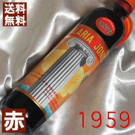 【送料無料】 1959年 ソラリア・イオニカ [1959] 500ml イタリア ワイン プーリア 赤ワイン ミディアムボディ アントニオ・フェラーリ [1959] 昭和34年 お誕生日 結婚式 結婚記念日のプレゼント に誕生年 生まれ年のワイン! wine