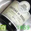 [1959](昭和34年)白ワイン コトー・デュ・レイヨン [1959]Coteaux du Layon [1959年] フランスワイン/ロワール/甘口/750ml/ブルイユ4 還暦祝い お誕生日・結婚式・結婚記念日のプレゼントに誕生年・生まれ年のワイン!