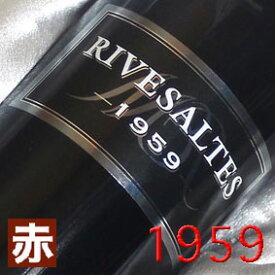 [1959](昭和34年)還暦祝い・退職祝いのプレゼントにリヴザルト [1959] 500ミリ  Rivesaltes [1959年] フランスワイン/ラングドック/赤ワイン/甘口/500ml 父・母のお誕生日の生まれ年のワイン!
