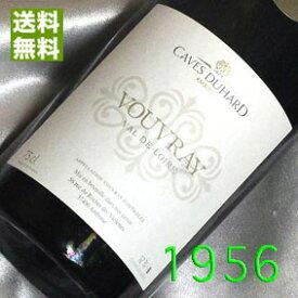 【送料無料】白ワイン[1956](昭和31年)ヴーヴレ [1956]Vouvray [1956年] フランスワイン/ロワール/白ワイン/やや甘口/750ml/カーヴ・デュアール お誕生日・結婚式・結婚記念日のプレゼントに誕生年・生まれ年のワイン!