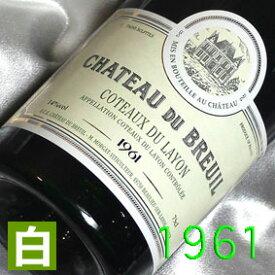 白ワイン[1961](昭和36年)白ワイン コトー・デュ・レイヨン [1961] Coteaux du Layon [1961年] フランスワイン/ロワール/甘口/750ml/シャトー・デュ・ブルイユ お誕生日・結婚式のプレゼントに誕生年・生まれ年のワイン!