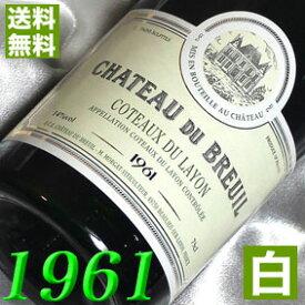 1961年 白ワイン コトー・デュ・レイヨン [1961] 750ml フランス ワイン ロワール 甘口 シャトー・デュ・ブルイユ [1961] 昭和36年 お誕生日 結婚式 結婚記念日 還暦祝い 退職祝い プレゼント に誕生年 生まれ年 wine