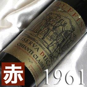 [1961](昭和36年)キャンティ クラシコ・リゼルヴァ ドゥカーレ・オーロ [1961] Chianti Classico [1961年] イタリアワイン/トスカーナ/赤ワイン/ミディアムボディ/750ml/ルフィーノ6 お誕生日・結婚式・結婚記念日のプレゼントに誕生年・生まれ年のワイン!