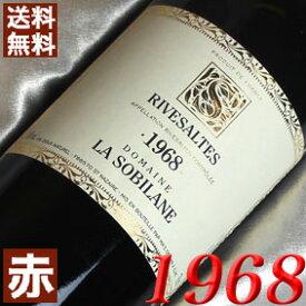 【送料無料】[1968](昭和43年)リヴザルト [1968] Rivesaltes [1968年] フランスワイン/ラングドック/甘口/750ml/ソビラーヌ2 お誕生日・結婚式・結婚記念日のプレゼントに誕生年・生まれ年のワイン!