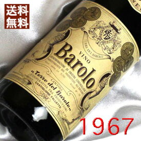 【送料無料】[1967](昭和42年)バローロ リゼルヴァ [1967] Barolo Riserva [1967年]イタリアワイン/ピエモンテ/赤ワイン/ミディアムボディ/750ml/テッレ・バローロ6 お誕生日・結婚式・結婚記念日のプレゼントに誕生年・生まれ年のワイン!
