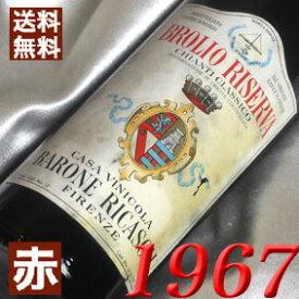【送料無料】[1967](昭和42年)ブローリオ キャンティ・クラシコ リゼルヴァ [1967] Chianti Classico [1967年] イタリア/トスカーナ/赤ワイン/ミディアムボディ/750ml/リカーゾリ5 お誕生日・結婚式・結婚記念日のプレゼントに誕生年・生まれ年のワイン!