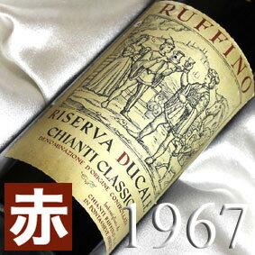 [1967](昭和42年)キャンティ クラシコ・リゼルヴァ ドゥカーレ [1967] Chianti Classico Riserva [1967年] イタリアワイン/トスカーナ/赤ワイン/ミディアムボディ/750ml/ルフィーノ4 お誕生日・結婚式・結婚記念日のプレゼントに誕生年・生まれ年のワイン!