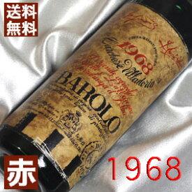 【送料無料】[1968] (昭和43年)バローロ [1968] Barolo [1968年] イタリアワイン/ピエモンテ/赤ワイン/ミディアムボディ/750ml/ヴィラッドリア6 お誕生日・結婚式・結婚記念日のプレゼントに誕生年・生まれ年のワイン!