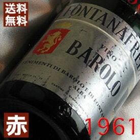 【送料無料】[1961](昭和36年)ヴィーノ バローロ [1961] Vino Barolo [1961年] イタリアワイン/ピエモンテ/赤ワイン/ミディアムボディ/750ml/フォンタナフレッダ お誕生日・結婚式・結婚記念日のプレゼントに誕生年・生まれ年のワイン!