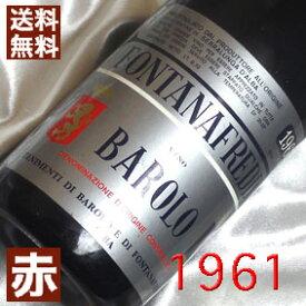 【送料無料】[1961](昭和36年)バローロ [1961] Barolo [1961年] イタリアワイン/ピエモンテ/赤ワイン/ミディアムボディ/750ml/フォンタナフレッダ3 お誕生日・結婚式・結婚記念日のプレゼントに誕生年・生まれ年のワイン!