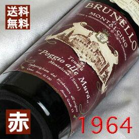 【送料無料】[1964](昭和39年)ブルネロ ディ・モンタルチーノ リゼルヴァ [1964] Brunello [1964年] イタリア/トスカーナ/赤ワイン/ミディアムボディ/750ml/ポッジョ・アレ・ムーラ3 お誕生日・結婚式・結婚記念日のプレゼントに生まれ年のワイン!