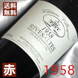 【送料無料】[1958](昭和33年)リヴザルト [1958] Rivesaltes [1958年] フランスワイン/ラングドック/赤ワイン/甘口/750ml/ヴィラールジェイユ8 お誕生日・結婚式・結婚記念日のプレゼントに生まれ年のワイン!
