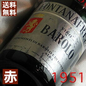 【送料無料】[1951](昭和26年)ヴィーノ バローロ [1951] Vino Barolo [1951年] イタリアワイン/ピエモンテ/赤ワイン/ミディアムボディ/750ml/フォンタナフレッダ5 お誕生日・結婚式・結婚記念日のプレゼントに誕生年・生まれ年のワイン!