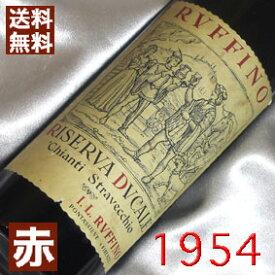 【送料無料】[1954](昭和29年)キャンティ リゼルヴァ ドゥカーレ [1954] Chianti Riserva [1954年] イタリアワイン/トスカーナ/赤ワイン/ミディアムボディ/750ml/ルフィーノ6 お誕生日・結婚式・結婚記念日のプレゼントに誕生年・生まれ年のワイン!