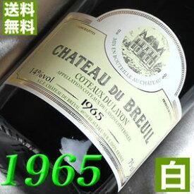 【送料無料】[1965](昭和40年)白ワイン コトー・デュ・レイヨン [1965] Coteaux du Layon [1965年] フランスワイン/ロワール/やや甘口/750ml/シャトー・デュ・ブルイユ お誕生日・結婚式・結婚記念日のプレゼントに誕生年・生まれ年のワイン!