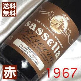 【送料無料】[1967](昭和42年)ヴァルテッリーナ サッセッラ [1967] Valtellina [1967年] イタリア/ロンバルディア/赤ワイン/ミディアムボディ/750ml/フラテッリ・ベッティニ6 お誕生日・結婚式・結婚記念日のプレゼントに誕生年・生まれ年のワイン!