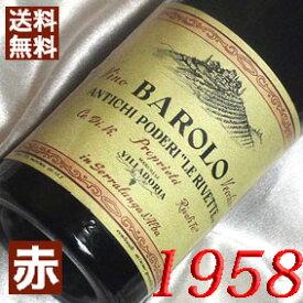 【送料無料】[1958](昭和33年)バローロ [1958] Barolo [1958年] イタリアワイン/ピエモンテ/赤ワイン/ミディアムボディ/750ml/ヴィラッドリア7 お誕生日・結婚式・結婚記念日のプレゼントに誕生年・生まれ年のワイン!
