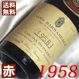 【送料無料】[1958](昭和33年)バルバレスコ リゼルヴァ スペシアル [1958] Barbaresco [1958年] イタリアワイン/ピエモンテ/赤ワイン/ミディアムボディ/750ml/ベルサーノ お誕生日・結婚式・結婚記念日のプレゼントに誕生年・生まれ年のワイン!