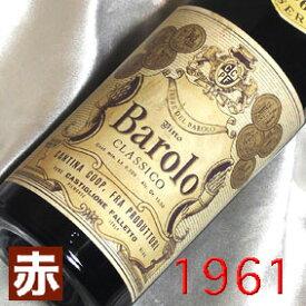 [1961](昭和36年)バローロ リゼルヴァ [1961] Barolo Riserva [1961年] イタリアワイン/ピエモンテ/赤ワイン/ミディアムボディ/750ml/テッレ・デル・バローロ3 お誕生日・結婚式・結婚記念日のプレゼントに誕生年・生まれ年のワイン!
