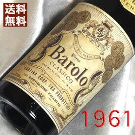 【送料無料】[1961](昭和36年)バローロ リゼルヴァ [1961] Barolo Riserva [1961年] イタリアワイン/ピエモンテ/赤ワイン/ミディアムボディ/750ml/テッレ・デル・バローロ4 お誕生日・結婚式・結婚記念日のプレゼントに誕生年・生まれ年のワイン!