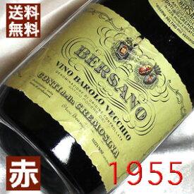 【送料無料】[1955](昭和30年)バローロ リゼルヴァ [1955] Barolo Riserva [1955年] イタリアワイン/ピエモンテ/赤ワイン/ミディアムボディ/750ml/ベルサーノ お誕生日・結婚式・結婚記念日のプレゼントに誕生年・生まれ年のワイン!