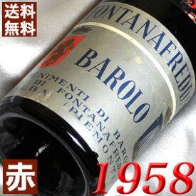 【送料無料】[1958](昭和33年)バローロ [1958] Barolo [1958年] イタリアワイン/ピエモンテ/赤ワイン/ミディアムボディ/750ml/フォンタナフレッダ5 お誕生日・結婚式・結婚記念日のプレゼントに誕生年・生まれ年のワイン!
