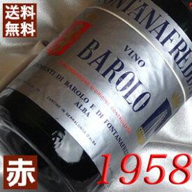 【送料無料】[1958](昭和33年)ヴィーノ バローロ [1958] Vino Barolo [1958年] イタリアワイン/ピエモンテ/赤ワイン/ミディアムボディ/750ml/フォンタナフレッダ4 お誕生日・結婚式・結婚記念日のプレゼントに誕生年・生まれ年のワイン!