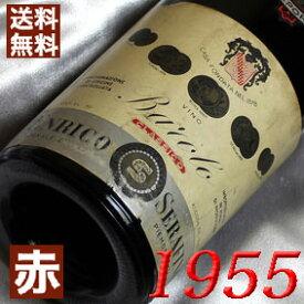 【送料無料】1955年 バローロ・クラシコ [1955] 750ml イタリア ワイン ピエモンテ 赤ワイン ミディアムボディ エンリコ・セラフィノ [1955] 昭和30年 お誕生日 結婚式 結婚記念日の プレゼント に誕生年 生まれ年のワイン!