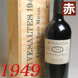 古希(古稀)の方へ[1949] (昭和24年)リヴザルト [1949] オリジナル木箱・ラッピング付き  Rivesaltes [1949年] フランスワイン/赤ワイン/甘口/750ml/サン・ミッシェル お誕生日・結婚式・記念日のプレゼントに誕生年・生まれ年のワイン!
