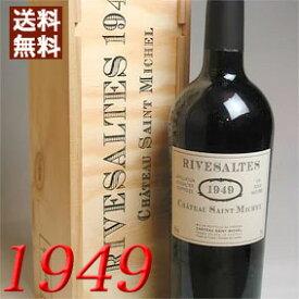【送料無料】古希(古稀)の方へ[1949] (昭和24年)リヴザルト [1949] オリジナル木箱・ラッピング付き  Rivesaltes [1949年] フランスワイン/赤ワイン/甘口/750ml/サン・ミッシェル お誕生日・結婚式・記念日のプレゼントに誕生年・生まれ年のワイン!