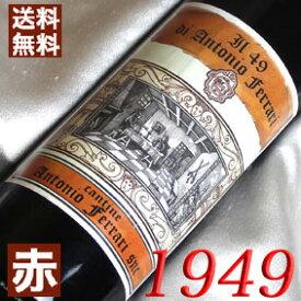 【送料無料】 1949年 製造 イル 49 750ml イタリア ワイン プーリア 赤ワイン ミディアムボディ アントニオ・フェラーリ [1949] 昭和24年 お誕生日 結婚式 結婚記念日の プレゼント に誕生年 生まれ年のワイン!
