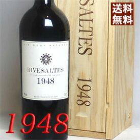 【送料無料】[1948](昭和23年)リヴザルト [1948] オリジナル木箱・ラッピング付き Rivesaltes [1948年] フランスワイン/ラングドック/赤ワイン/甘口/750ml/デルヴィン・ア・エルヌ2 お誕生日・結婚式・結婚記念日のプレゼントに誕生年・生まれ年のワイン!