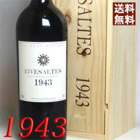 【送料無料】[1943]( 昭和18年) リヴザルト [1943] オリジナル木箱・ラッピング付き Rivesaltes [1943年] フランスワイン/ラングドック/赤ワイン/甘口/750ml/デルヴィン・ア・エルヌ2 お誕生日・結婚式・結婚記念日のプレゼントに誕生年・生まれ年のワイン!