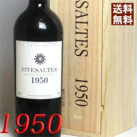 1950年 リヴザルト [1950] 750ml オリジナル木箱・ラッピング付き Rivesaltes フランス ワイン ラングドック 赤ワイン 甘口 デルヴィン・ア・エルヌ [1950] 昭和25年 記念日 お誕生日の プレゼント に誕生年 生まれ年 wine