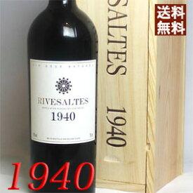【送料無料】[1940](昭和15年) リヴザルト [1940] オリジナル木箱・ラッピング付き Rivesaltes [1940年] フランスワイン/ラングドック/赤ワイン/甘口/750ml/デルヴィン・ア・エルヌ お誕生日・結婚式・結婚記念日のプレゼントに誕生年・生まれ年のワイン!