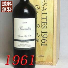 【送料無料】[1961](昭和36年)リヴザルト [1961] オリジナル木箱・ラッピング付き Rivesaltes [1961年] フランス/ラングドック/赤ワイン/甘口/750ml/ラ・コラ7 お誕生日・結婚式・結婚記念日のプレゼントに誕生年・生まれ年のワイン!