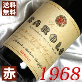【送料無料】 1968年 バローロ [1968] 750ml イタリア ワイン ピエモンテ 赤ワイン ミディアムボディ ボルゴーニョ [1968] 昭和43年 お誕生日 結婚式 結婚記念日の プレゼント に誕生年 生まれ年 wine