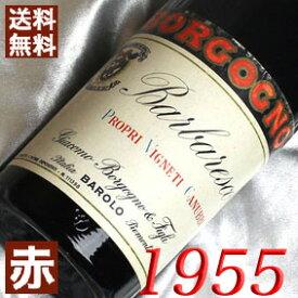 【送料無料】[1955](昭和30年)バルバレスコ リゼルヴァ [1955] Barbaresco Riserva [1955年]イタリアワイン/ピエモンテ/赤ワイン/ミディアムボディ/750ml/ジャコモ・ボルゴーニョ6 お誕生日・結婚式・結婚記念日のプレゼントに誕生年・生まれ年のワイン!