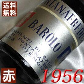【送料無料】[1956](昭和31年)バローロ [1956] Barolo [1956年] イタリアワイン/ピエモンテ/赤ワイン/ミディアムボディ/750ml/フォンタナフレッダ5 お誕生日・結婚式・結婚記念日のプレゼントに誕生年・生まれ年のワイン!