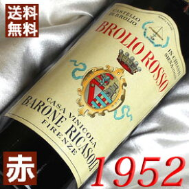 【送料無料】[1952](昭和27年)ブローリオ ロッソ [1952] Brolio Rosso [1952年] イタリア/トスカーナ/赤ワイン/ミディアムボディ/750ml/バローネ・リカーゾリ11 お誕生日・結婚式・結婚記念日のプレゼントに誕生年・生まれ年のワイン!