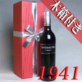 【送料無料】[1941](昭和16年)リヴザルト [1941] 500ミリ オリジナル木箱入り・ラッピング付きRivesaltes 500ml 1941年 フランスワイン/ラングドック /赤 ワイン /甘口/500ml お誕生日・結婚式・結婚記念日の プレゼント に誕生年・生まれ年のワイン!