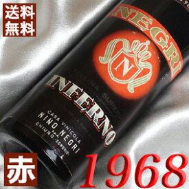 【送料無料】[1968](昭和43年)ヴァルテッリーナ スーペリオーレ インフェルノ [1968] Valtellina [1968年] イタリア/ロンバルディア/赤ワイン/ミディアムボディ/750ml/ニーノ・ネグリ お誕生日・結婚式・結婚記念日のプレゼントに生まれ年のワイン!
