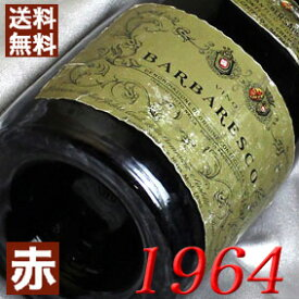 【送料無料】 1964年 バルバレスコ [1964] 750ml イタリア ワイン ピエモンテ 赤ワイン ミディアムボディ ベルサーノ [1964] 昭和39年 お誕生日 結婚式 結婚記念日の プレゼント に誕生年 生まれ年のワイン!