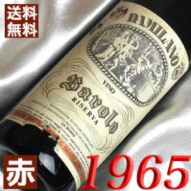 【送料無料】[1965](昭和40年)バローロ リゼルヴァ [1965] Barolo Riserva [1965年] イタリアワイン/ピエモンテ/赤ワイン/ミディアムボディ/750ml/ジャコモ・ダミラノ お誕生日・結婚式・結婚記念日のプレゼントに誕生年・生まれ年のワイン!