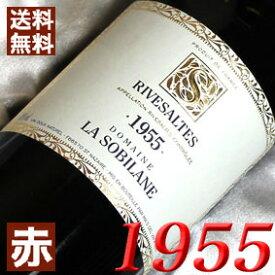 【送料無料】[1955](昭和30年)リヴザルト [1955] Rivesaltes [1955年] フランスワイン/ラングドック/赤ワイン/甘口/750ml/ソビラーヌ 退職・お誕生日・結婚式・結婚記念日のプレゼントに誕生年・生まれ年のワイン!