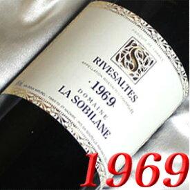 [1969](昭和44年)リヴザルト [1969]Rivesaltes [1969年] フランスワイン/ラングドック/甘口/750ml/ソビラーヌ 金婚式・お誕生日・結婚式・結婚記念日のプレゼントに誕生年・生まれ年のワイン!