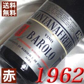 【送料無料】[1962](昭和37年)バローロ[1962] Barolo [1962年] イタリアワイン/ピエモンテ/赤ワイン/ミディアムボディ/750ml/フォンタナフレッダ お誕生日・結婚式・結婚記念日のプレゼントに誕生年・生まれ年のワイン!