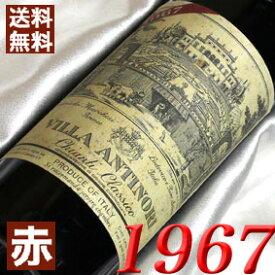【送料無料】[1967](昭和42年)キャンティ・クラシコ ヴィラ・アンティノリ [1967] Chianti Classico [1967年] イタリア/トスカーナ/赤ワイン/ミディアムボディ/750ml/アンティノリ お誕生日・結婚式・結婚記念日のプレゼントに誕生年・生まれ年のワイン!