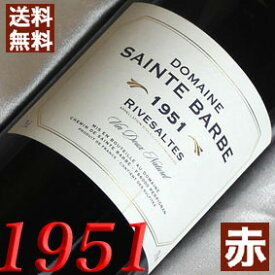 【送料無料】[1951](昭和26年)リヴザルト [1951] Rivesaltes [1951年] フランスワイン/ラングドック/赤ワイン/甘口/750ml/サント・バルブ お誕生日・結婚式・結婚記念日のプレゼントに誕生年・生まれ年のワイン!